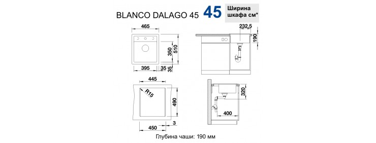 Кухонная мойка Blanco 520543